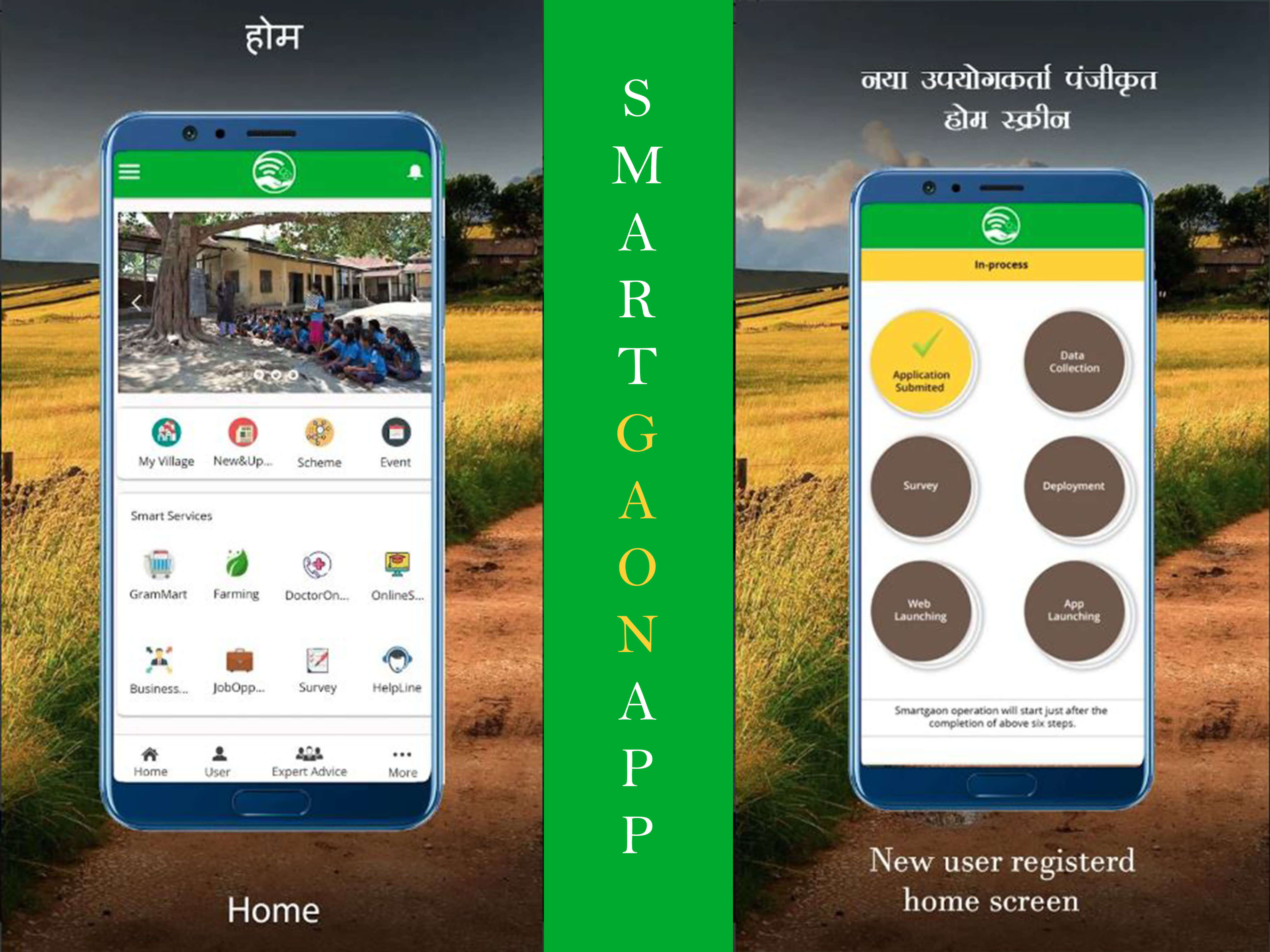SmartGaon App