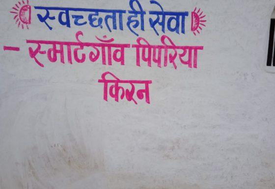 SmartGaon Pipariya Kirau