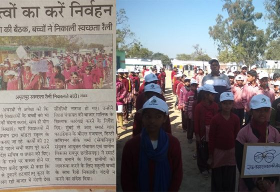 Amrutpur Swachhta Rally